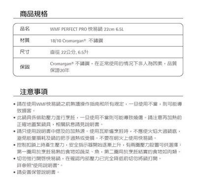 德國WMF PERFECT PRO系列22cm快易鍋6.5L  台灣公司貨 台北市