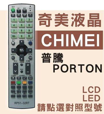 奇美液晶電視遙控器 含3D USB 奇美全 RP~51~32RT~55~27MT 新禾 普騰液晶電視遙控器