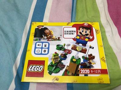 LEGO 2020 6~12月 DM 型錄