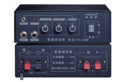 [欣晟電器]40W擴大機 POKKA PA-40W/另有PA-40WDPL@2900元