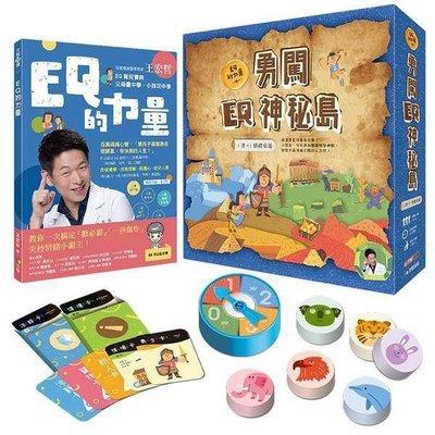 王宏哲情緒桌遊書:EQ的力量+勇闖EQ神秘島 方智 繪本 童書