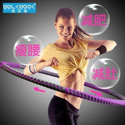 呼啦圈瘦腰成人收腹初學者可拆卸加重健身美腰呼拉圈女式 js2444