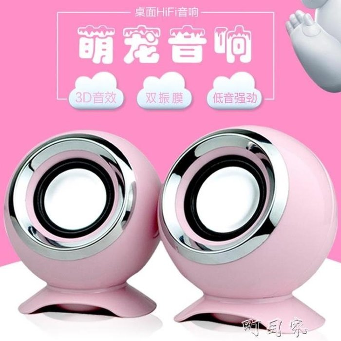 粉色白可愛台式電腦筆記本USB小音箱 手機平板音響迷你便攜低音炮