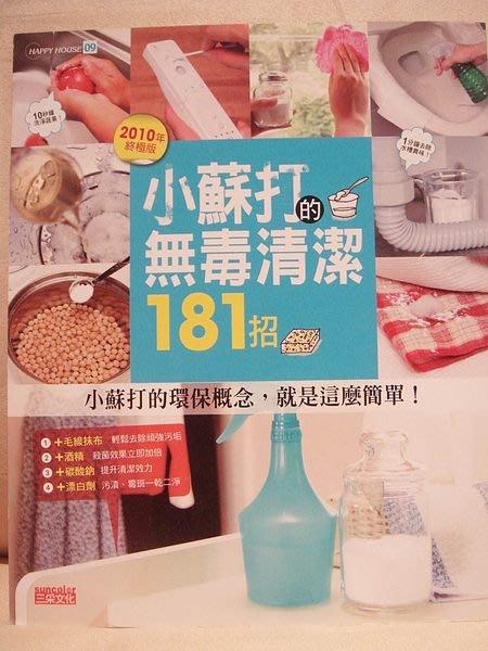 破盤清倉大降價!全新書 【小蘇打的無毒清潔181招】,低價起標無底價!本商品免運費!