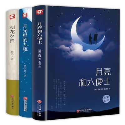 精裝全譯全3冊 月光里的九瓶+月亮和六便士+朝花夕拾 魯迅著七年級指定書目 世界名著作品集 成人課學生暢銷書籍排行榜