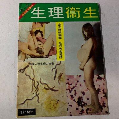 第一本家庭生活叢刊《生理衛生》——[ 揭穿人體生理大秘密 ]