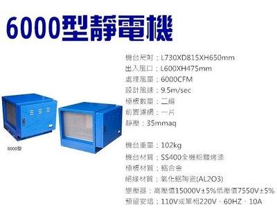 【GO GO GO 餐飲設備】6000型靜電機/油煙處理機