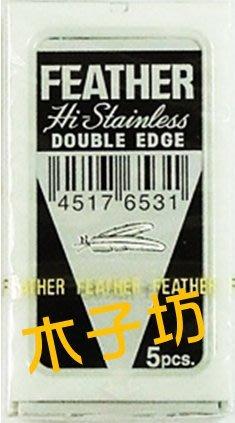 木子坊 日本 FEATHER 高級不鏽鋼刮鬍刀片 白羽毛 雙面刀片 (一小盒5片裝)