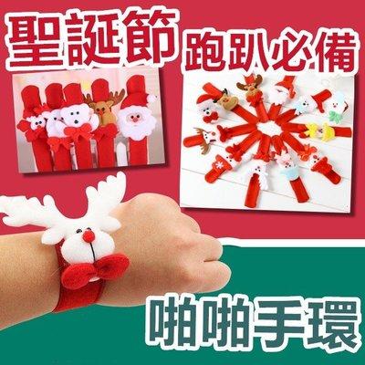 聖誕節跑趴必備拍拍手環 啪啪圈/平安夜/佈置道具/派對/禮物/聖誕麋鹿【ME008】