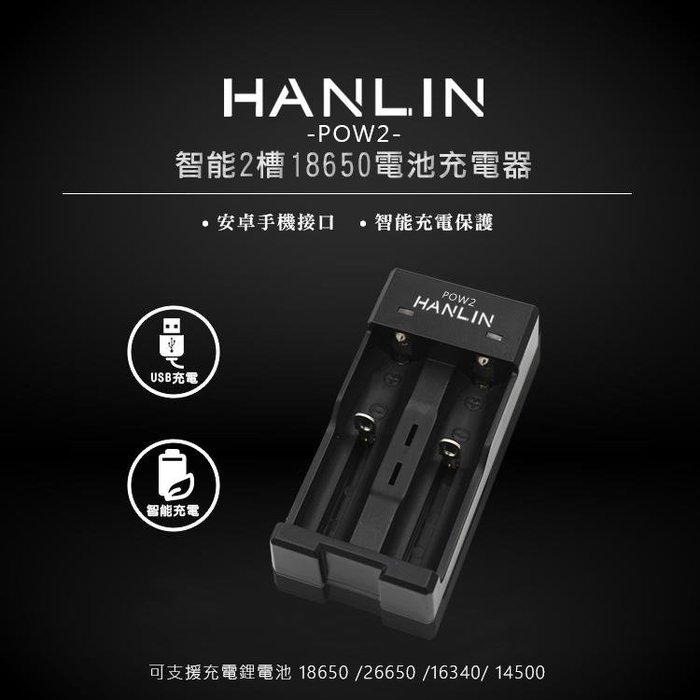 【滿額有折扣】HANLIN POW2 智能2槽18650電池充電器 可支援充電鋰電池 18650 /26650 電池