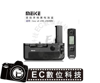 【EC數位】Meike 美科 MK-A9 Pro 電池手把 SONY A7RIII A7R3 A9 無線遙控手柄 A73