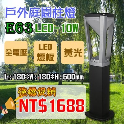 §LED333§(33HE63)路燈 柱燈 燈板型 高60公分 戶外庭園燈 室外造景 景觀燈 庭院照明 另有吸頂燈