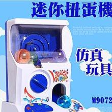 酷炫 迷你扭蛋機 小型轉蛋機 附贈扭蛋 附贈代幣 兒童玩具 趣味 仿真模型 禮物【1811-41】