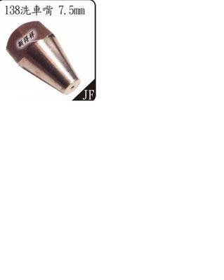 附發票(東北五金)台灣製 高壓清洗機專用噴頭 噴嘴 高壓噴霧機專用噴嘴(純銅製) (138洗車嘴 7.5MM)