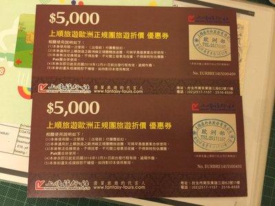 上順旅遊歐洲正規團旅行折價卷 優惠券 coupon。單張4000 兩張8000
