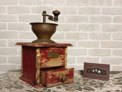 【卡卡頌 歐洲古董】歐洲老件 PE DE   古董  手搖磨豆機  古董磨豆機   ss0541✬
