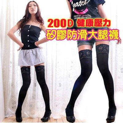 200丹..性感蕾絲防滑大腿襪(孕婦可穿)~~[免免線購]
