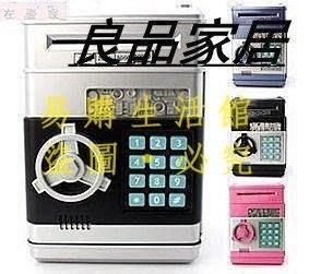 [王哥廠家直销]ATM存錢罐迷你保險櫃自動卷錢吸幣密碼保險箱 提款機存取款機創意生日禮物玩具儲蓄罐LeGou_3125_3