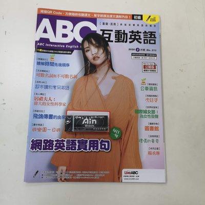 【英文雜誌 2020】近全新 ABC 互動英語 2020年3月 初級 附下載序號