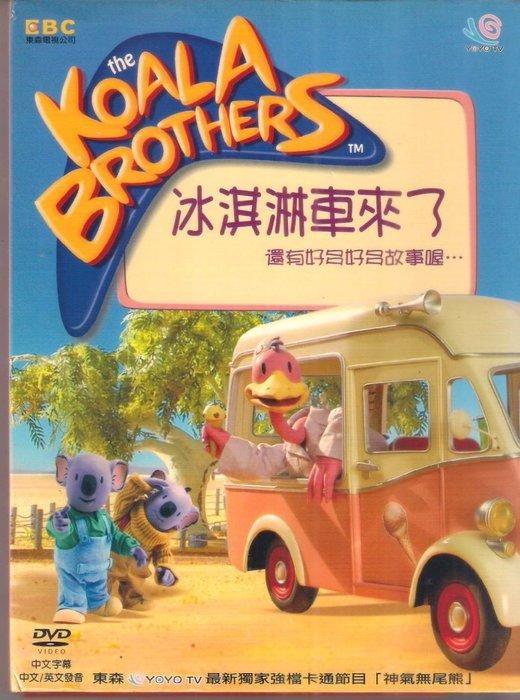 YOYO TV 神奇無尾熊 - 冰淇淋車來了( 雙碟 繁中字幕 / 國、英語) - 二手正版DVD(託售)