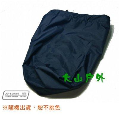 【大山野營】嘉隆 BG-049 羽毛衣 羽絨衣收納袋 束口袋 小物袋 打理袋 衣物袋