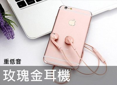 EarPods 副廠 重低音 麥克風 耳機 iphone 6S plus 5S ipad air 2 mini 玫瑰金