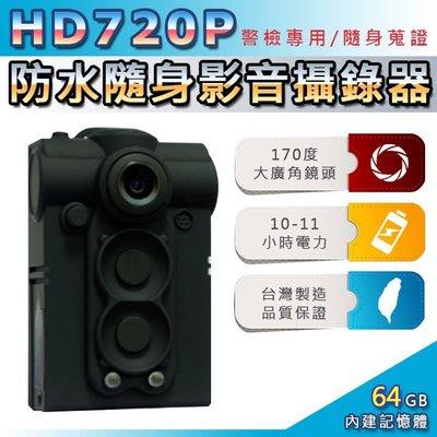 HD 720P 64GB超廣角170度防水隨身影音密錄器-警察執勤必備/可邊充電邊錄/循環錄影(UPC-716LF)