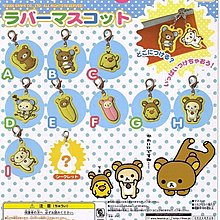 ☆星息xSS☆KOROKORO 拉拉熊 塑膠造型吊飾 轉蛋 扭蛋 9種+隱藏1種 大全套十款 A3-4
