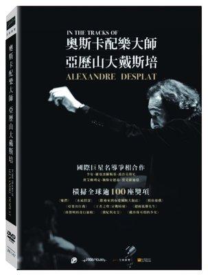 [DVD] - 奧斯卡配樂大師:亞歷山大戴斯培 IN THE TRACKS OF ( 台聖正版 ) - 預計7/10發行