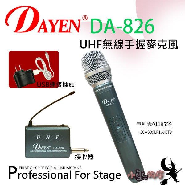 「小巫的店」實體店面*(DA-826U)Dayen UHF1對1無線手握麥克風‥老師教學.會議.唱歌.可USB連接充插電