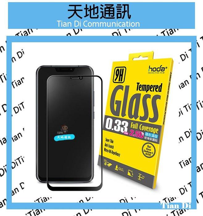《天地通訊》【贈吊繩】HODA  ZenFone 5 ZE620KL 2.5D隱形滿版9H鋼化玻璃 全新供應~