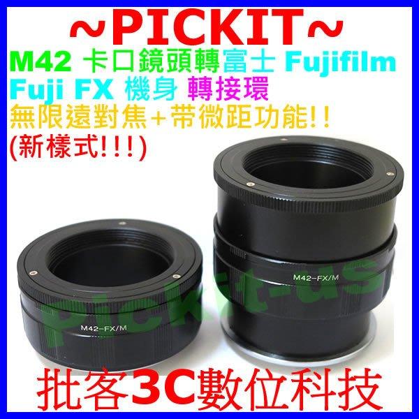 無限遠+微距近攝 M42 Pentacon Zeiss Pentax 鏡頭轉富士 FUJIFILM FX X 機身轉接環