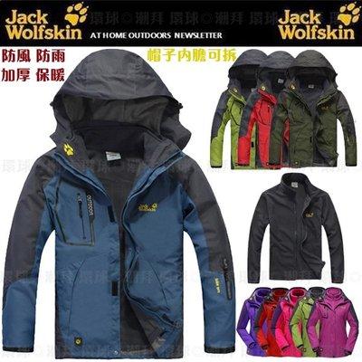 Jack Wolfskin 飛狼 抓絨 保暖兩件套 內膽衣 帽子可拆 狼爪衝鋒衣 防水防雨防風防寒外套 大呎碼 雪地服
