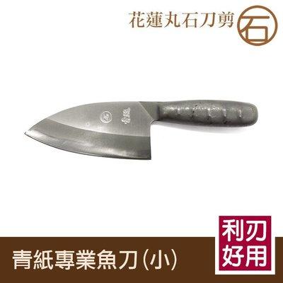 花蓮丸石刀剪《青紙專業魚刀(小)-F0...