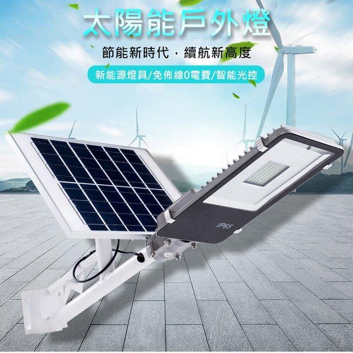 全新 太陽能燈20w戶外LED燈 自發光 零電費 路燈 庭園燈 外牆燈 防水探照燈 免複雜安裝 智能光控