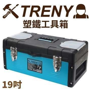 【TRENY直營】TRENY塑鐵工具箱-大-19吋 工具箱 手提箱 多功能 零件盒 置物盒 手工具 DIY 3079