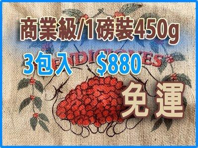 ~湘豆咖啡~ 附發票 優質咖啡豆 「1組=3包(各1磅裝)」$880-任購1組以上即享 【折扣+免運】