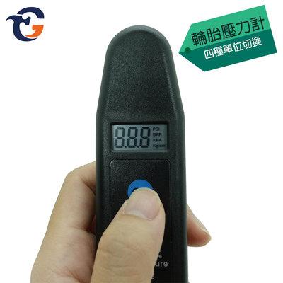 蓋斯工具 數字顯示胎壓計 TPG 胎壓表 壓胎偵測儀 四種單位 psi bar kpa 測量儀表 量氣壓表