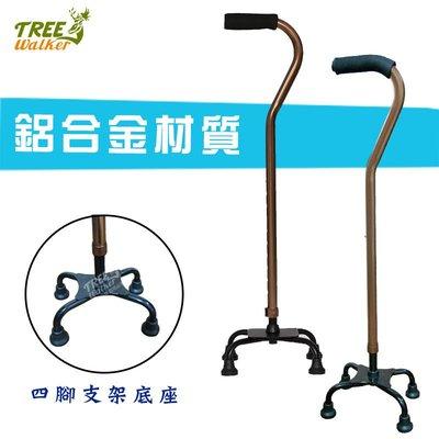 ஐ美麗讚 ஐ160103安全四腳手杖 愎健 健走助力杖 輔助行走器 鋁合金 止滑 限量 原價599 促銷450