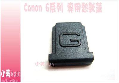 *╮小美。Canon G10 G11 G12 SX1 SX30 SX20 SX40 SX50 G 系列專用 防塵 可擊發機身閃燈熱靴蓋 台北市