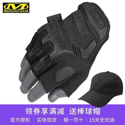 美國Mechanix超級技師 m-pact軍迷戶外防護耐磨鎧甲半指戰術手套