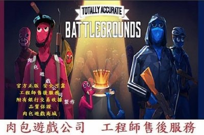 PC版 官方正版 肉包遊戲 STEAM Totally Accurate Battlegrounds