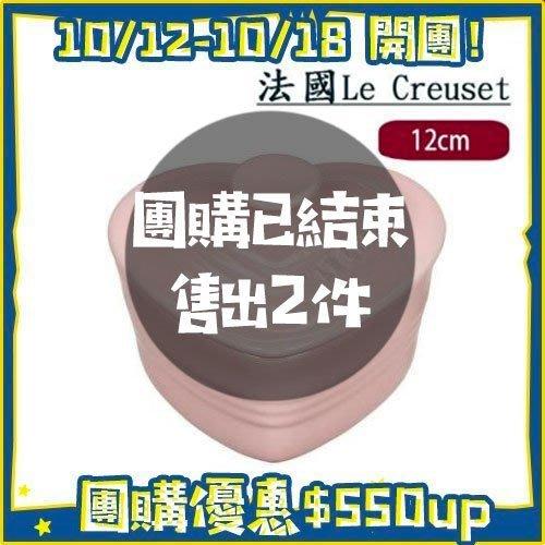 【Yahoo官方團購】法國Le Creuset雪紡粉 12cm團購優惠價2入$550起(原價$1800)