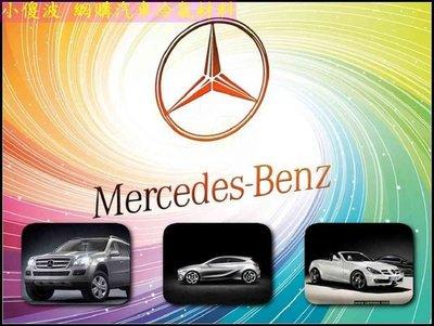 Mercedes-Benz (賓士)冷氣零件 W116 W126 W140 W220 W221 W123 W124 W210 W211 W202 W203 W204 W163 W463 W638 W639...