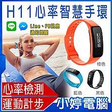 【小婷電腦*藍牙手環】全新 H11智慧運動健康管理手環  心率檢測 Line、FB訊息通知提醒 蘋果/安卓  運動步伐