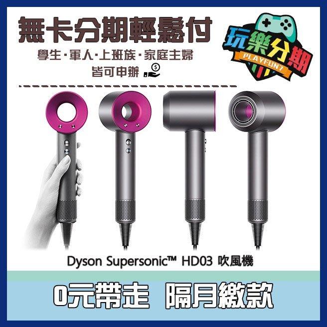 【無卡分期】Dyson Supersonic™ HD03 吹風機