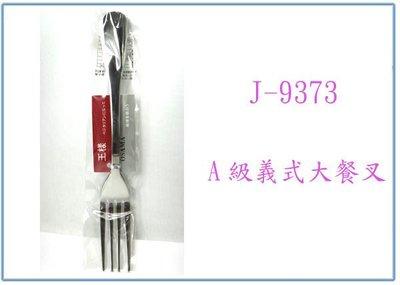 『峻 呈』(全台滿千免運 不含偏遠 可議價) 王様 J-9373 A級義式大餐叉 西餐叉 18-8不鏽鋼叉子