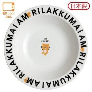 4165本通 拉拉熊 個性 日本製 瓷盤 4974413743945 下標前請詢問