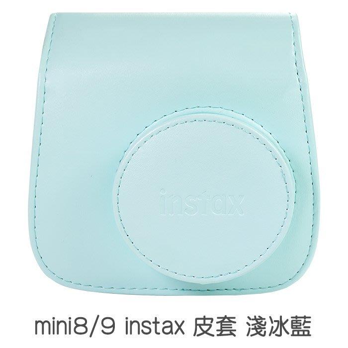 mini 8 / 9 instax 淺冰藍皮套 mini8 min9 專用 拍立得 背帶不可拆卸 菲林因斯特
