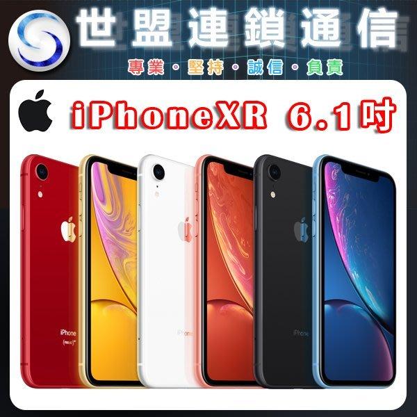 【世盟台南連鎖通信】Apple iPhone XR 6.1吋 IXR 128G 攜碼 台哥大 4G 1399方案